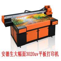 全屋装饰大幅面集成墙板uv平板打印机厂家价格