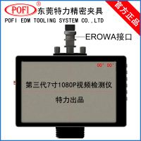 POFI 3080第三代7寸1080P视频检测仪|火花机数控机床在线检测仪