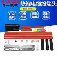 NSY-103.1 2 3热缩三芯电缆终端头10 15KV户内高压交联电缆附件