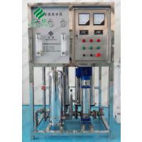 云南厂家供应名膜6T/h学校医院直饮水反渗透设备