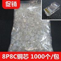 网络水晶头 8芯水晶头 足1000个/包 8芯COB RJ45 8P8C 三叉铜片