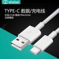 深圳正白ZB0005 type-c乐视手机数据线充电线