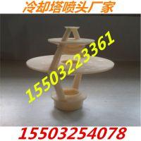 冷却塔喷头产品原理 螺旋冷却塔喷头 换热设备的势能利用 品牌华庆