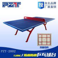馨赢PZT-2002 SMC新国标室外 乒乓球台 乒乓球桌 乒乓桌 鹏之泰体育