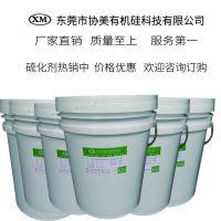 厂家直销硅胶抗黄无味硫化剂二次硫化不变黄 FDX级别