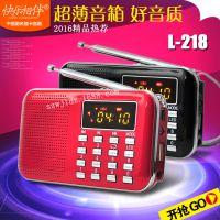 快乐相伴L-218超薄插卡音箱 老人收音机MP3戏曲播放器 超好音质