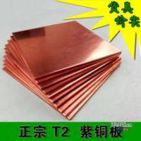 超薄拉伸紫铜带 超薄 2.0mm无氧紫铜板价格