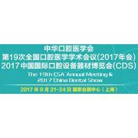 2017中国口腔设备展国际口腔展