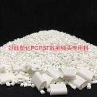 USB无卤阻燃耐化学PCPBT专用料