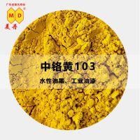 103W中铬黄 颜料黄P.Y34 无机颜料美丹厂家直销 实力供应当天发货