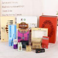 厂家直销高档礼品纸盒定做 化妆品保健品包装盒茶叶盒彩盒定制