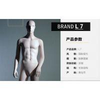 亳州L7模特道具厂家,认准L7品牌