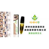 奈孜福商家直供睫毛液、睫毛膏系列产品