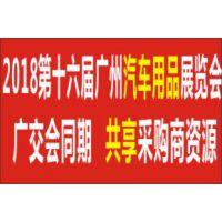 2018第十六届中国(广州)国际汽车用品展览会