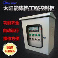 太阳能热水工程控制柜全智能控制柜 可按需求定制控制柜