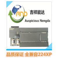 AND国产西门子PLC S7-200 CPU224XP PLC工控板控制器