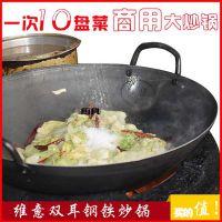 商用厨具一站式采购基地厨具营行维亿双耳钢铁炒锅