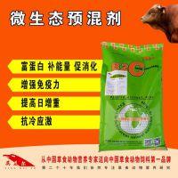肉牛专用预混料+英美尔+4%微生态预混剂+育肥牛+提高日增重+替代抗生素