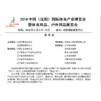 2018沈阳国际体育产业博览会暨体育用品、户外用品展览会