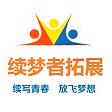 续梦者(北京)国际文化交流有限公司