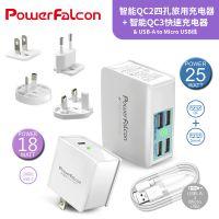 PowerFalcon QC多口(USBA)可换+QC3单口(USBC)+USBC线