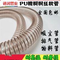 供应聚氨酯耐磨钢丝软管90*0.6mm,适用于木工和陶瓷行业使用通风排气管