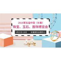 2018第五届中国(长春)国际珠宝、玉石、首饰博览会