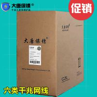 大唐保镖DT2900-6六类网线300米整箱无氧铜纯铜千兆cat6双绞线机房布线