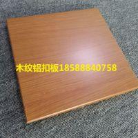 平面木纹色铝扣板 0.8厚木纹铝扣板 木纹铝扣板应用