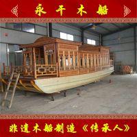 厂家直销木船观光客船 画舫船 景区公园旅游船