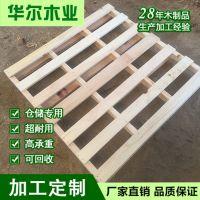 大连厂家现货二手木托盘实木栈板两面进叉式双层卡板1100*1100mm松木托盘