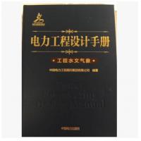 2017版电力工程设计手册一工程水文气象、中国电力出版社