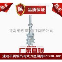 郑州纳斯威PZ773液动凸耳式刀闸阀产品价格