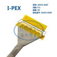 I-PEX 20454-040T EDP屏线