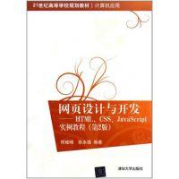 【特价】网页设计与开发-HTML、CSS、Javascript实例教程 郑娅峰 清华大学出版社