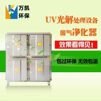 光解废气除臭设备 UV光催化氧化设备 304不锈钢光解废气净化 20000风量