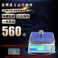 台湾樱花电子计数秤工业秤可计算数量电子秤