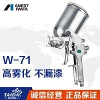 日本岩田正品喷枪 W-71-G 重力式 W71上下壶 高雾化喷漆枪