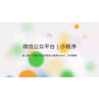 广州小程序开发报价,微信小程序性价比高的开发公司艾谷科技