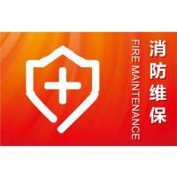 上海消防维修|消防回路故障维修|上海消防维修单位 天骄消防供