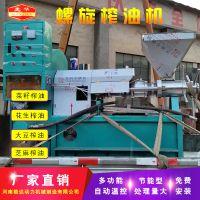 供应河南安阳自动螺旋榨油机 油坊专用多功能菜籽榨油机 厂家免费安装