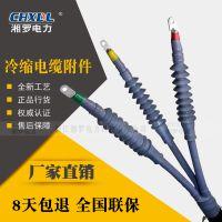 湘罗电力WLS-35/3.3电缆附件三芯户外冷缩终端接头3*240-300-400