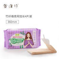 天然竹纤维大姨妈巾产妇卫生巾夜用超长量多型360mm抑菌透气除味