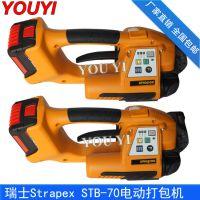 STB-70打包机 STB-70电动打包机 STB-70电动打包机价格