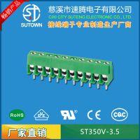 螺钉式PCB接线端子ST350V-3.5高品质环保