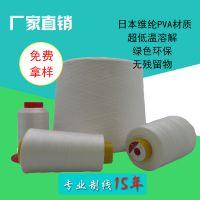 供应低温水溶纱 水溶性缝纫线批发 水溶线价格