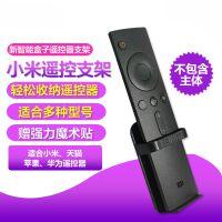 遥控器挂架 遥控器支架 苹果电视支架 天新智能小米盒子猫TV3 TV4