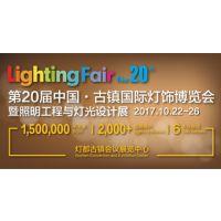 2017第20届中国·古镇国际灯饰博览会暨照明工程与灯光设计展(秋季展)