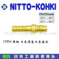 上海日东快速接头型号8TSH日东气管接头螺纹规格nitto kohki产品目录