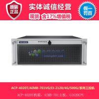 研华  ACP-4020T/AIMB-701VG/I3-2120/4G/500G/系列工控机